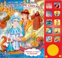 Сказки о царе Салтане. 10 звуковых кнопок